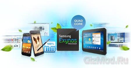 Чип Exynos 4 Quad в основе будущих смартфонов Galaxy