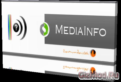 MediaInfo 0.7.68 - сведения о медиафайлайх
