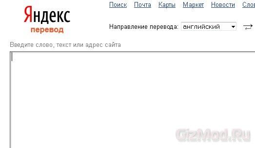 """""""Яндекс.Перевод"""" официальный старт"""