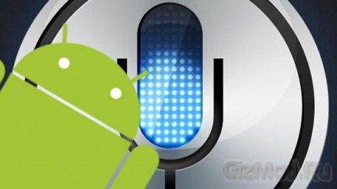 Google работает над голосовым помощником
