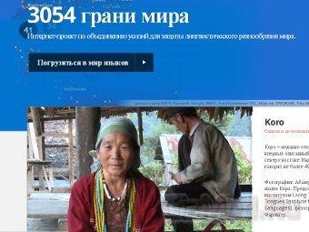 Google спасает исчезающие языки