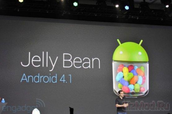 Премьера ОС Google Android 4.1 Jelly Bean