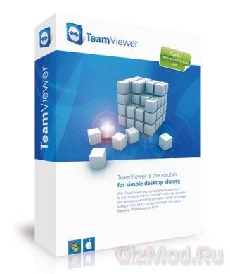 TeamViewer 8.0.19045 - удаленное управление