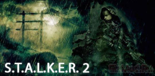 S.T.A.L.K.E.R. 2 реанимировали