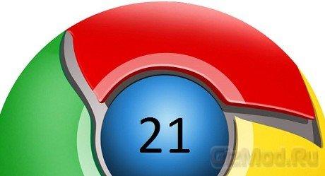 ������� Chrome 21 ����� � ����