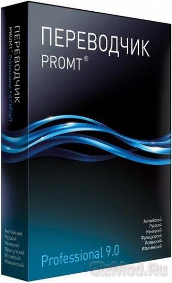 PROMT 9.5 - универсальный переводчик