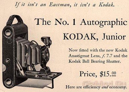 """Kodak полностью уходит с """"фоторынка"""""""