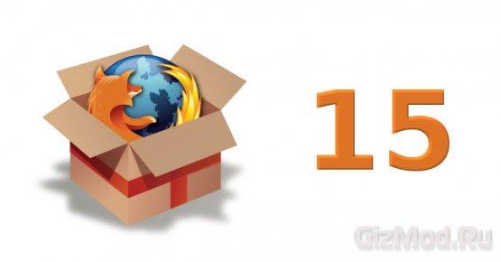 Firefox 15 доступен для загрузки