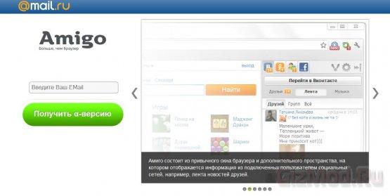 Mail.ru выпустила браузер для соцсетей