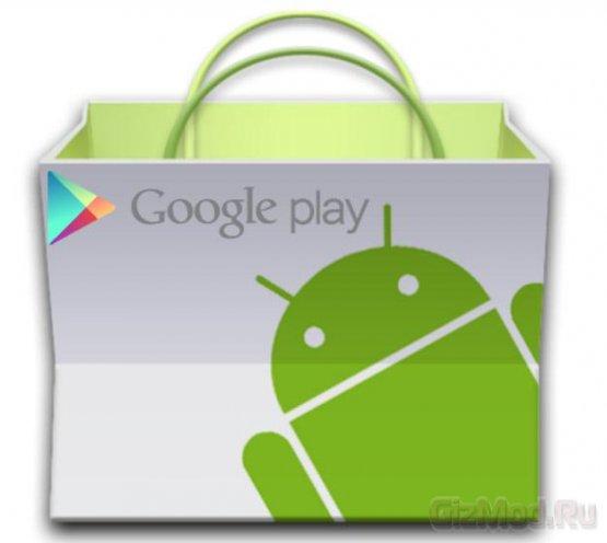 Google Play ������� ���� ������