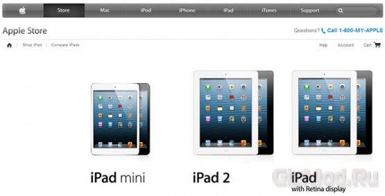 iPad четвертого поколения и iPad mini официально