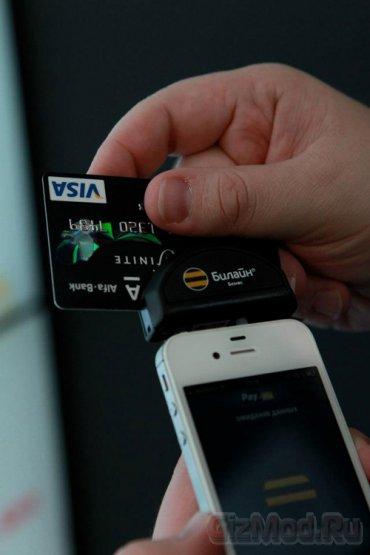 «Билайн»: смартфон в качестве платежного терминала