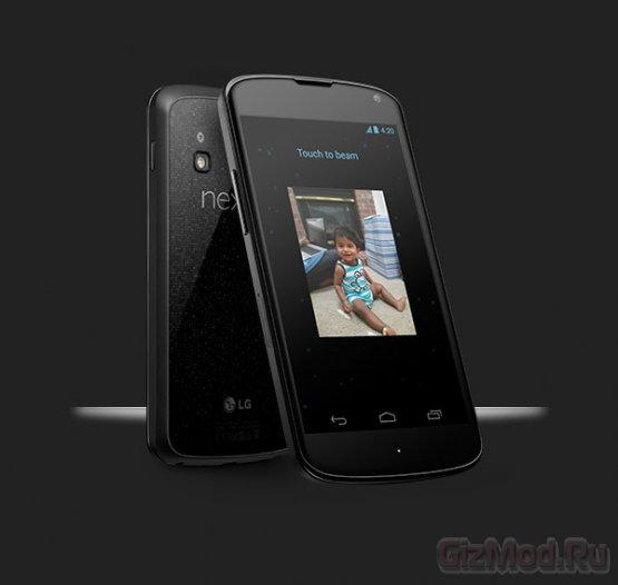 Google Nexus 4 официальная премьера
