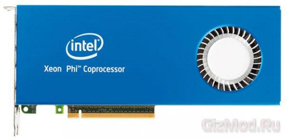 ������������ Intel Xeon Phi - ����������� �����