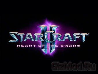 StarCraft II: Heart of the Swarm �� ������