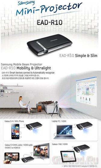 Samsung выпустила пико-проектор Mobile Beam Projector