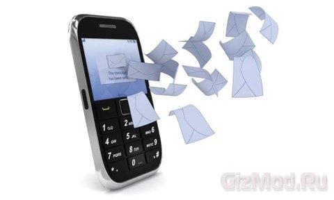 SMS отмечает 20-летний юбилей