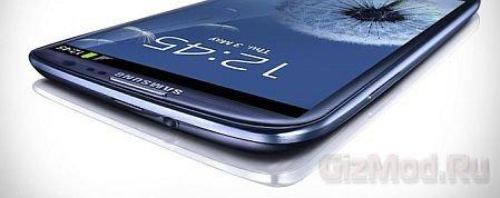Samsung ��������� ����������� ����������� ��� Galaxy S III