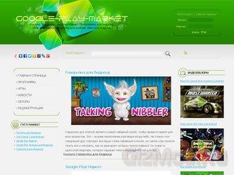 Google хочет отобрать google-play-market.com