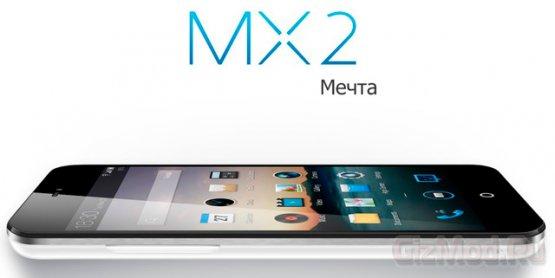 Meizu MX2 прибыл в Россию