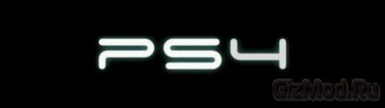 Слухи: PS4 превосходит производительность Xbox 720 в 1,5 раза
