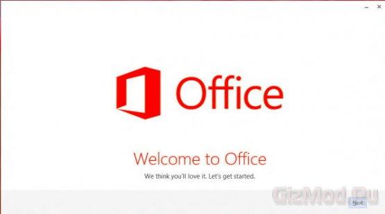 Microsoft выпустила в продажу Office 2013