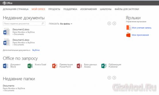 Microsoft Office 365 ��� ����, ������ ���� �����