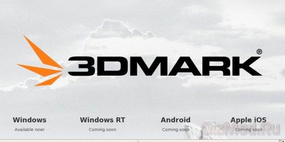 3DMark 2013 v1.00 - ����������� ����� ������������