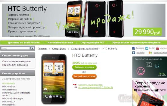 HTC Butterfly на российских прилавках