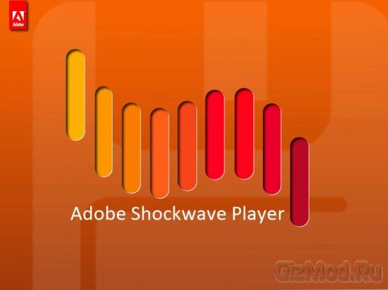 Shockwave Player 12.0.0.112 - обновленный flash плеер
