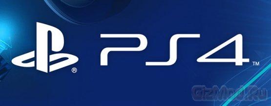 PlayStation 4 во всей красе