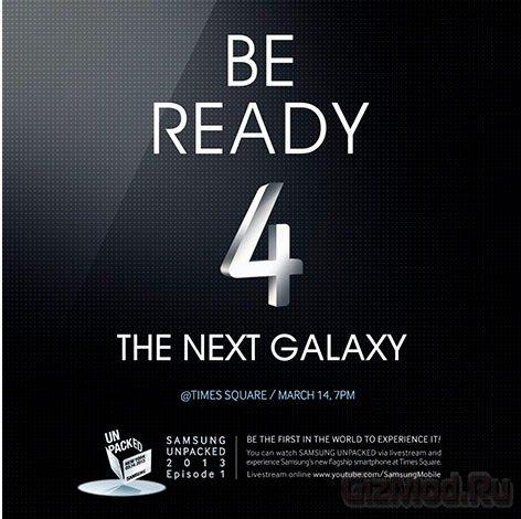 Samsung Galaxy S IV официально представят 14 марта