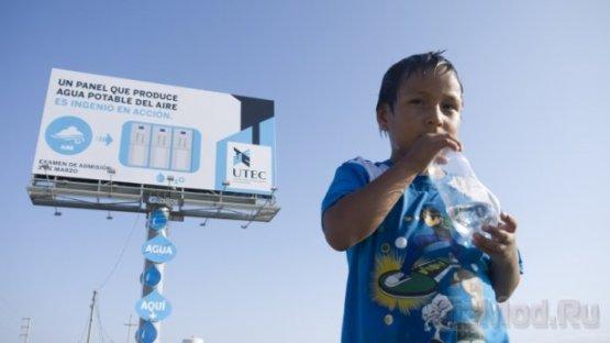 Билборд добывает воду из воздуха для перуанцев