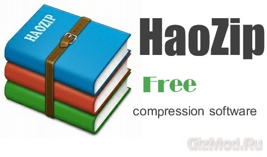 HaoZip 4.0 Beta 1 - хороший архиватор