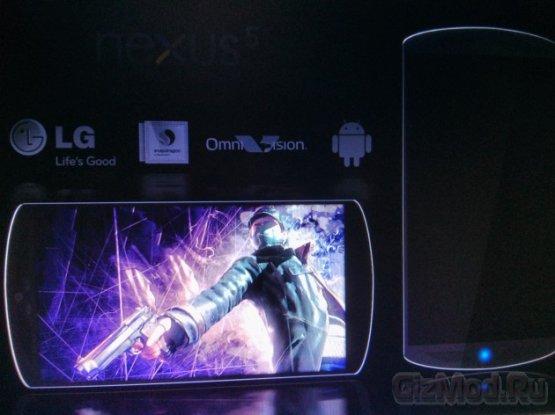 Предполагаемые характеристики Google Nexus 5 от LG