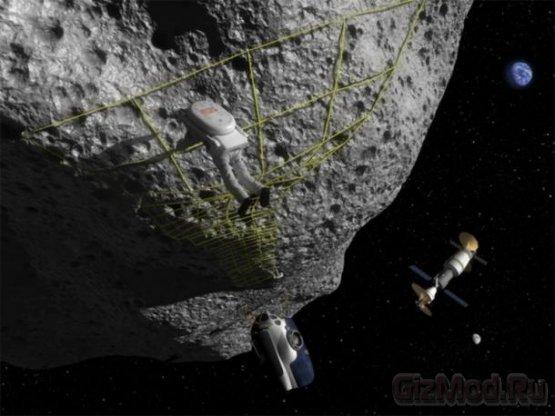 NASA хочет ловить и изучать астероиды