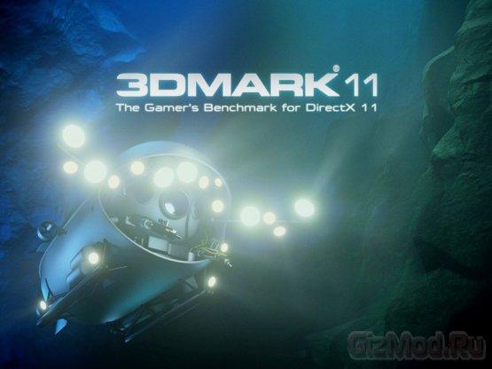 3DMark 11 v1.05 - обновленный тест видеокарт