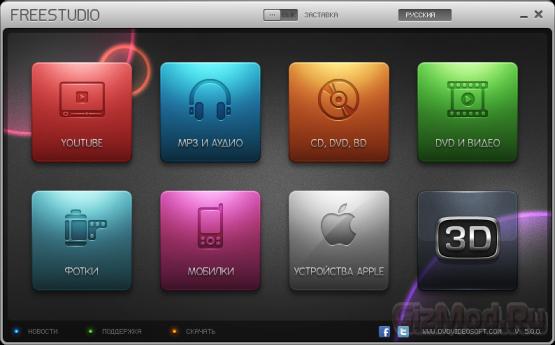 Free Studio 6.2.9.223 - бесплатный видеоредактор