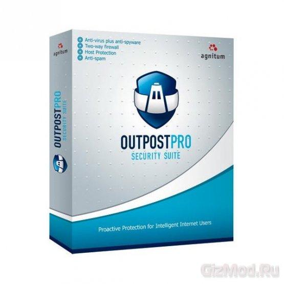 Outpost Security Suite Pro 8.1.1 (4312.687.1936) - хороший брандмауэр