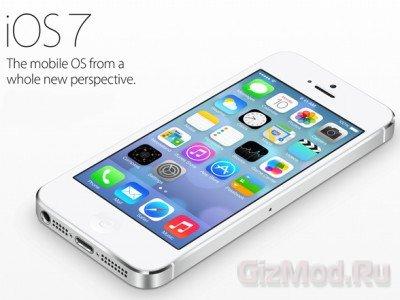 iOS 7 ривела пользователя в суд