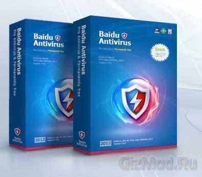 Baidu Antivirus 4.2.2.52891 Beta - антивирус