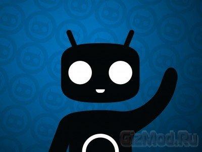 CyanogenMod ��������� 10 ���������� ���������