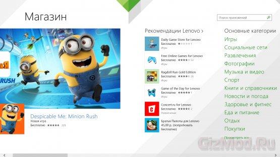 ��� �������� � Windows 8.1