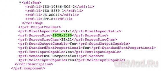 ������� HTC M8 ������ � Full HD ��������