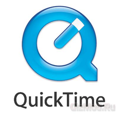 QuickTime 7.7.5 - мультимедиа составляющая