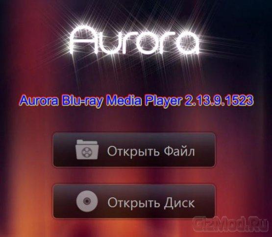 Aurora Blu-ray Media Player 2.13.9.1523 Final - видеоплеер