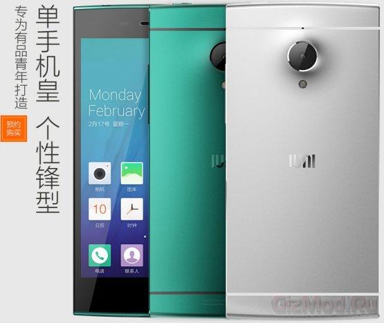 Недорогой китайский смартфон с топовой начинкой