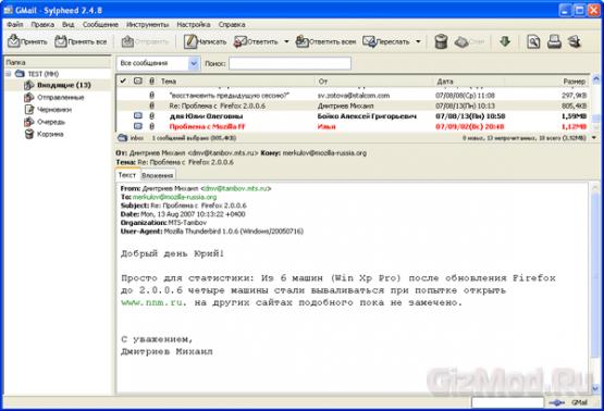 Sylpheed 3.4 RC1 - RSS клиент и почта