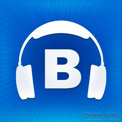 VKPlayer 2.1.2 - слушать музыку из ВКонтакте