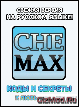 CheMax Rus v14.4 - сборник чит-кодов к играм